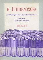 Η ΕΠΙΠΕΔΟΧΩΡΑ book cover