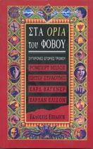 ΣΤΑ ΟΡΙΑ ΤΟΥ ΦΟΒΟΥ book cover