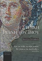 Η ΣΤΟΙΚΗ ΤΕΧΝΗ ΤΟΥ ΒΙΟΥ book cover