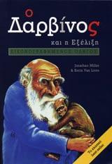 Ο Δαρβίνος και η Εξέλιξη book cover