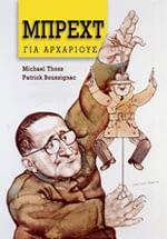 ΜΠΡΕΧΤ book cover