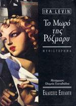 Το Μωρό της Ρόζμαρυ book cover
