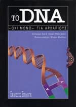 ΤΟ DNA book cover