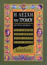 Η ΛΕΣΧΗ ΤΟΥ ΤΡΟΜΟΥ book cover