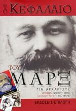 ΤΟ ΚΕΦΑΛΑΙΟ ΤΟΥ ΜΑΡΞ book cover