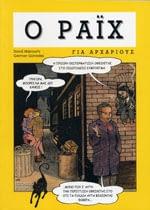 Ο ΡΑΪΧ book cover