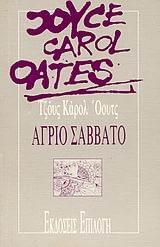 ΑΓΡΙΟ ΣΑΒΒΑΤΟ book cover