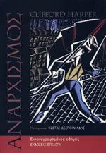 ΑΝΑΡΧΙΣΜΟΣ book cover