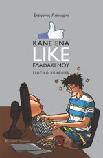 ΚΑΝΕ ΕΝΑ LIKE ΕΛΑΦΑΚΙ ΜΟΥ book cover