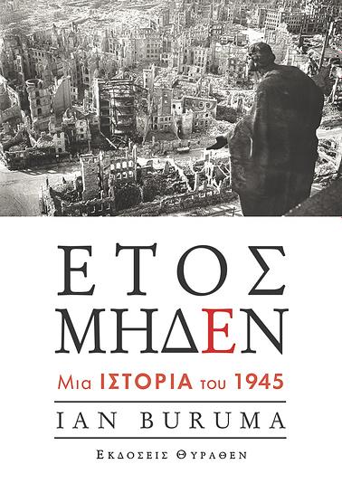 ΕΤΟΣ ΜΗΔΕΝ book cover