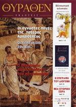 Οι άγνωστες πηγές της Ύστερης Αρχαιότητας book cover